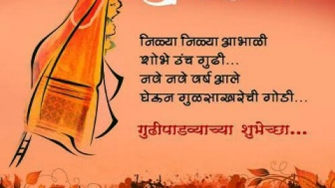 Top 10 Cute Awesome Happy Gudi Padwa 2014 Shayari, SMS, Quotes, Messages In Marathi For Facebook And WhatsApp