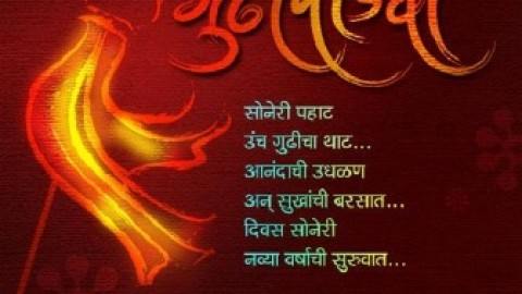 Top 25 Amazingly Wonderful Beautiful Happy Gudi Padwa 2014 Shayari, SMS, Quotes, Messages, Wishes, Greetings In Marathi For Facebook And WhatsApp