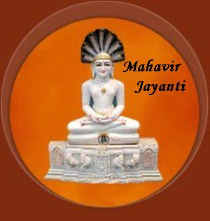 Top 3 Amazing Cool Happy Mahavir Jayanti 2014 Shayari, SMS, Quotes, Messages In Marathi For Facebook And Whatsapp