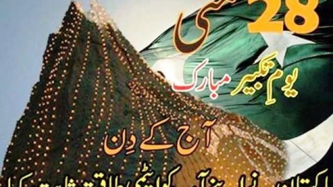 Happy Youm-e-Takbir 2014 HD Images, Greetings, Wallpapers Free Download