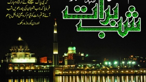 Shab-E-Barat 2014 SMS, Wishes, Messages, Greetings In Hindi, Urdu