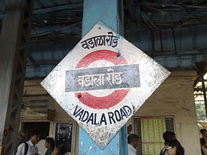 Complete List Of BMS Colleges In Wadala