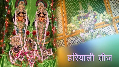 Happy Teej Festival 2014 HD Images, Greetings, Wallpapers Free Download