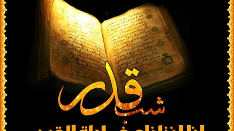 Happy Shab-e-Qadr 2014 HD Images, Pictures, Greetings, Wallpapers Free Download