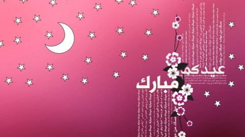 Eid Al Fitr 2014 : Best Collection of English Messages and SMS