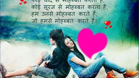 A Cute Collection of Hindi Love SMS Messages Quotes