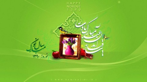 2014 Jamshed Navroz Facebook Photos, WhatsApp Images, HD Wallpapers, Pictures