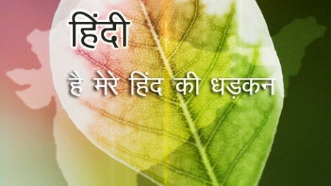 Hindi Diwas Celebration on September 14, 2014 – SMS, Messages for WhatsApp, Facebook