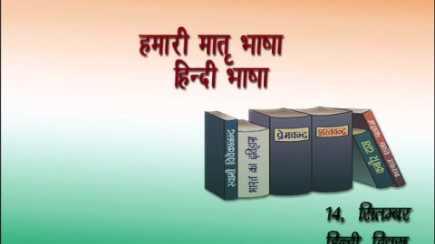 Happy Hindi Diwas / Hindi Day 2014 HD Wallpapers, Images, Wishes For Pinterest, Instagram