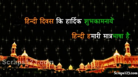 Hindi Diwas – 14 September SMS, Greetings, Wishes, Messages 2014