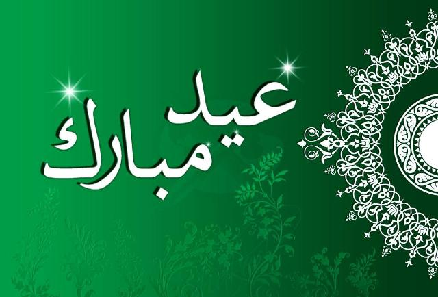 Happy Eid ul-Adha 2014 HD Images, Wallpapers For Whatsapp, Facebook