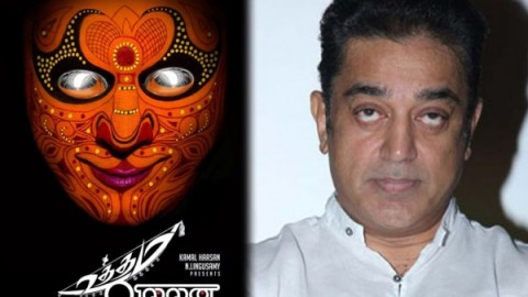 5 Interesting Facts That You Must Know About The Tamil Comedy Drama Film 'Uttama Villain'