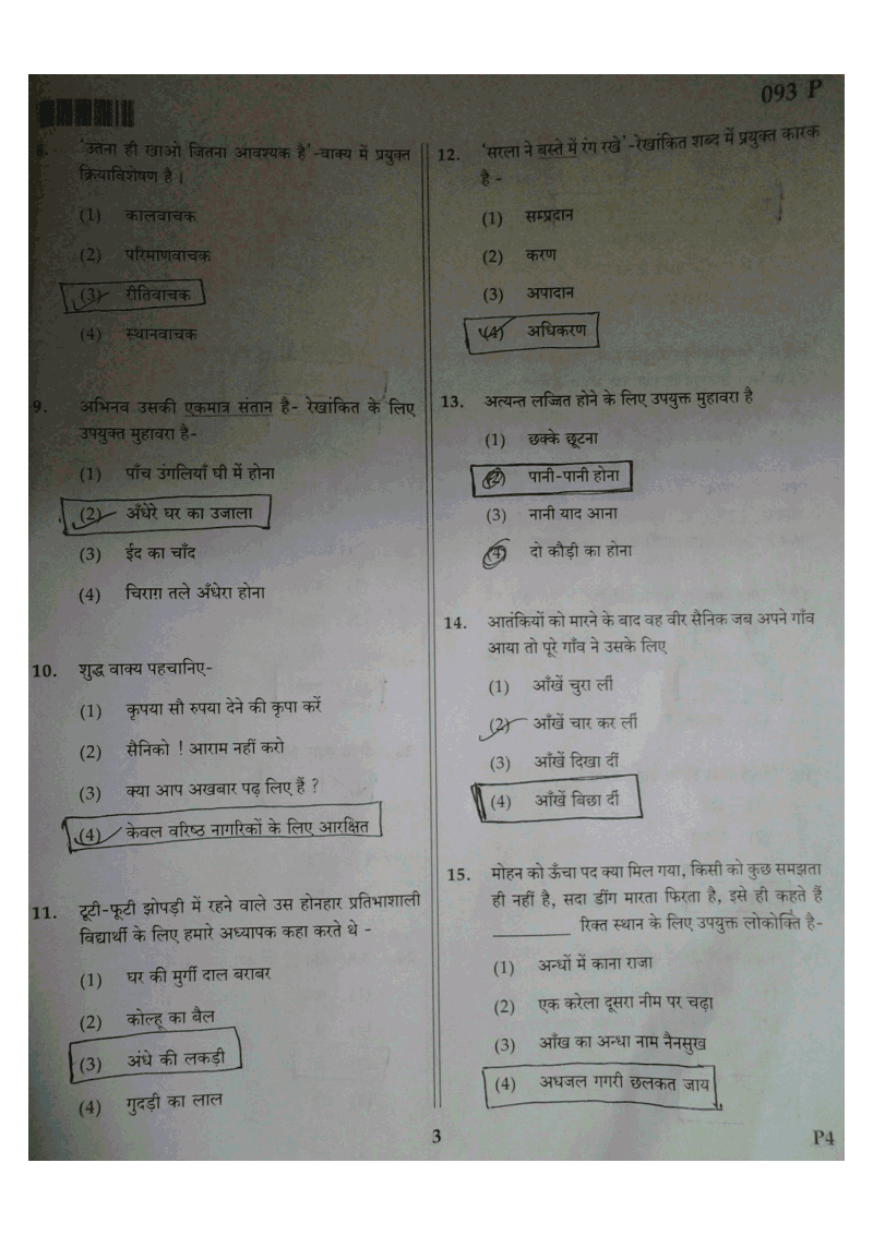 PSA CBSE 9th Class 2014 Solved Answer Key 2
