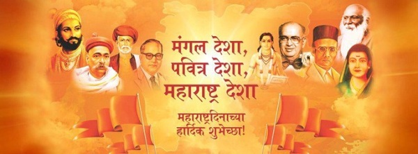 Happy May Day / Maharashtra Day SMS, Messages, Quotes, Wishes, Greetings, Wordings in Marathi 2014