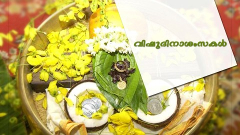 Happy Vishu 2014 HD Images, Greetings, Wallpapers Free Download