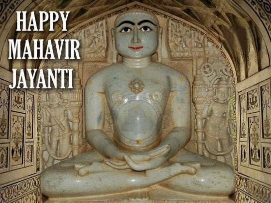 Mahavir Jayanti SMS, Mahavir Jayanti Messages, Mahavir Jayanti Wishes 2014 In Hindi, English