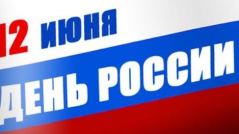 Russia Day 2014 SMS, Wishes, Messages, Greetings In English