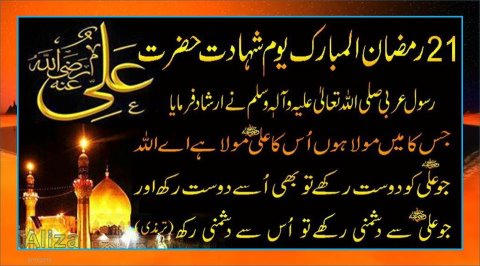 Shahadat-e-Hazrat Ali SMS, Messages, Quotes, Wishes, Greetings, Wordings in Urdu 2014