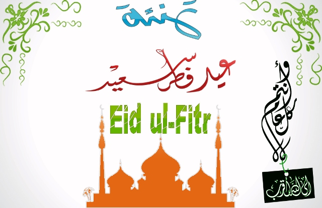 Eid Al-Fitr 2014 : Eid Mubarak Wallpapers, Images, Pictures