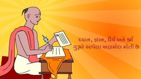 Top 3 Sweet Lovely Happy Guru Purnima 2014 SMS, Quotes, Messages In Gujarati For Facebook And WhatsApp