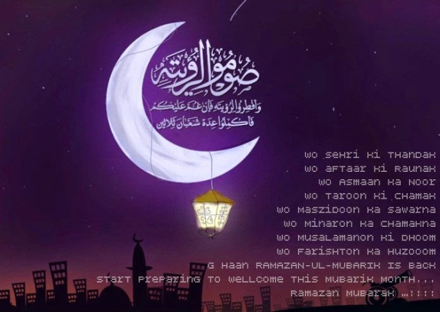 SHAB-E-QADR SMS DUA, Wallpapers, Images, Pics in Hindi, Urdu