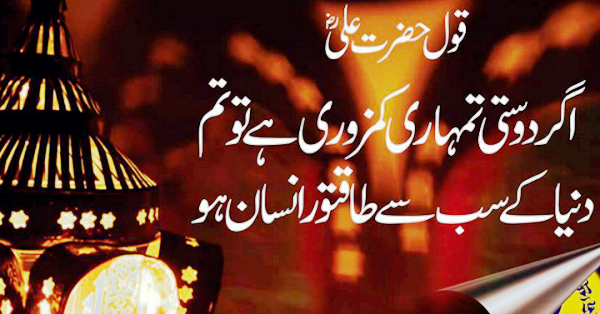 The Shahadat of Hazrat Ali R.A Facebook Photos, WhatsApp HD Images, Wallpapers 2014