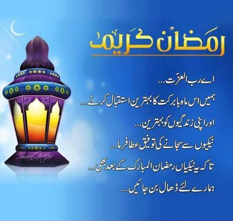 Islamic-and-Religious-Ramzan-Mubarak-2014-6378