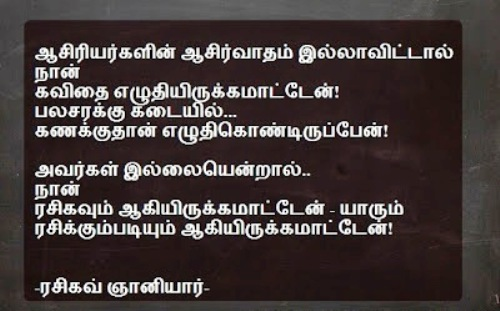 Happy Guru Purnima SMS, Messages, Quotes, Wishes, Greetings, Wordings in Tamil 2014