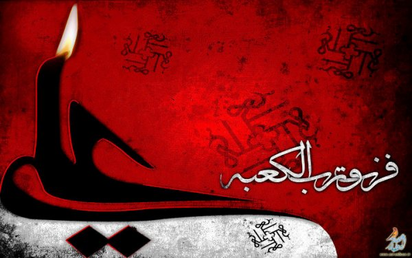 Shahadat-e-Hazrat Ali 2014 Facebook Photos, WhatsApp Images, HD Wallpapers, Pictures