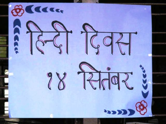 Hindi Diwas Poems, SMS, Slogans, Posters & Wallpapers 14 September 2014