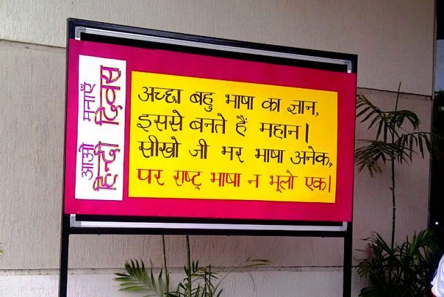 Top 3 Awesome Happy Hindi Diwas / Hindi Day 2014 SMS, Quotes, Messages In Hindi For Facebook And WhatsApp