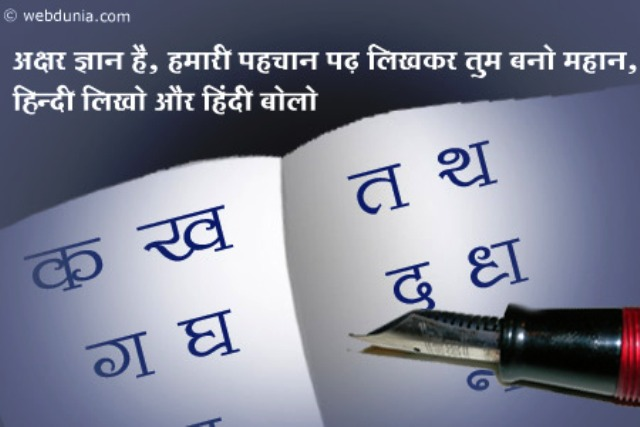 Hindi Day 2014 HD Wallpapers, Images, Wishes For Pinterest, Instagram