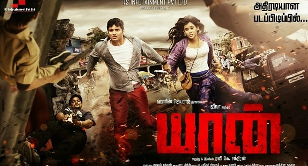 Watch : Yaan Official Trailer | Jiiva, Thulasi Nair | Harris Jayaraj
