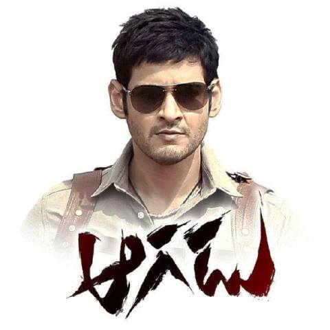 10 Amazing 'Aagadu' Facts That Will Blow Your Mind!