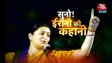 10 Quick Facts, Images and Videos of Smriti Irani for Facebook, Whatsapp