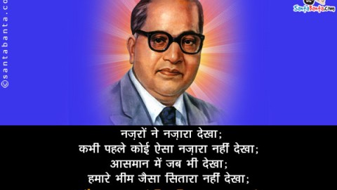 Happy Dr. Ambedkar Mahaparinirvan Diwas 2014 WhatsApp Display Pictures, Facebook Photos Free Download
