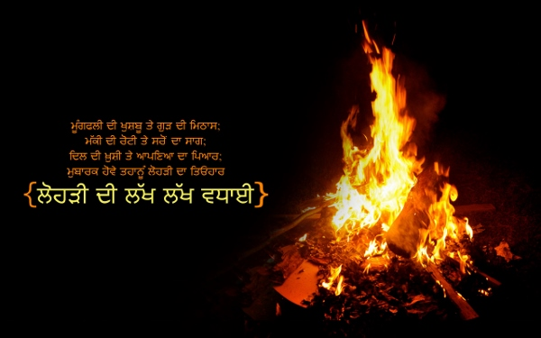 Happy Lohri SMS 2015 FB Wishes, Whatsapp Status, Mobile Messages Free Download