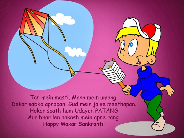 Happy Makar Sankranti 2015 Wallpapers, SMS in Hindi | Makar Sankranti 2015